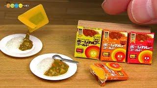 How to make miniature fake food - Miniature Japanese Instant Curry ...