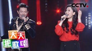 《天天把歌唱》 20190807| CCTV综艺