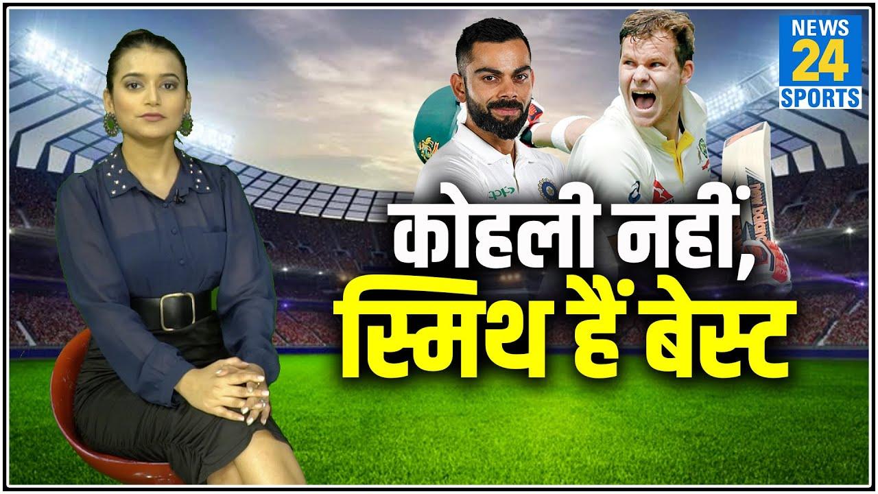 टीम इंडिया के इस खिलाडी ने Kohli नहीं स्मिथ को बताया टेस्ट में बेस्ट बल्लेबाज़