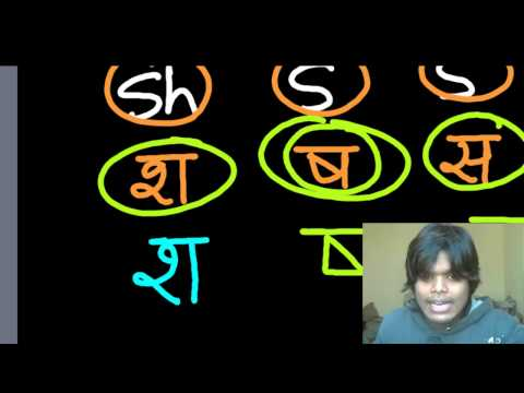 Learn to Write & Hindi - Consonant Letters 6 ( Y, R, L, W, S, H)