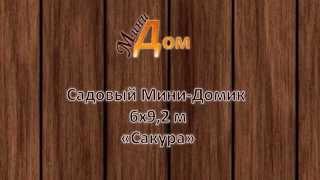 Садовый Мини-Домик