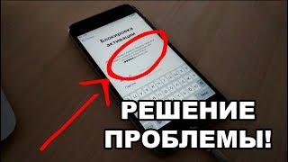 Как Узнать Apple ID Предыдущего Владельца iPhone