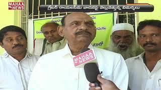 Rayalaseema People Reacted On vizag Capital Decision | MAHAA NEWS