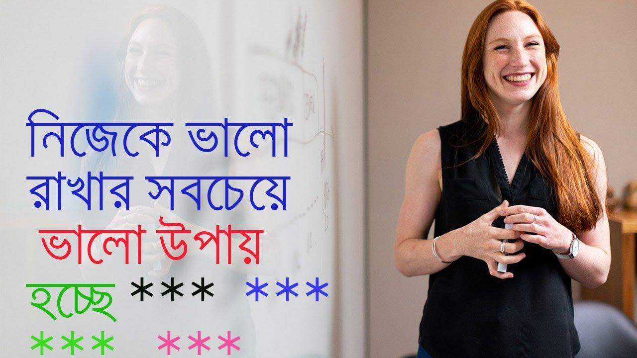 ভালো থাকার সবচেয়ে ভালো উপায় | Heart Touching Quotes Bangla Video | Motivational speech Bangla