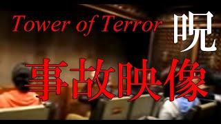 タワーオブテラー 事故映像 thumbnail