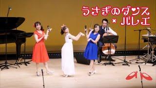 童謡「兎のダンス」でバレエを踊ってみた * ダンサー: 宮井茉名(東京シティ・バレエ団)