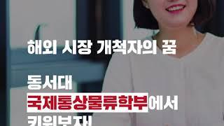 동서대학교 국제물류학부 영상카드뉴스