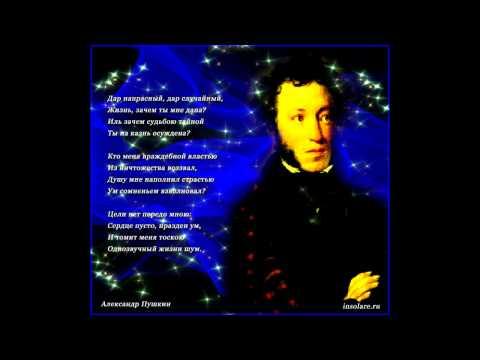 А.С.Пушкин - Дар напрасный, дар случайный,