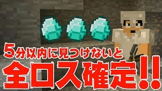 【カズクラ】5分以内に見つけないと全ロス確定!!マイクラ実況 PART93 thumbnail