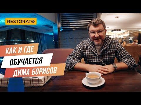 Как и где обучается и чем вдохновляется Дима Борисов   Образование ресторатора