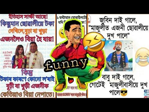 Assamese Full Funny Meme's || Facebook Funny Memes || TRBA ENTERTAINMENT