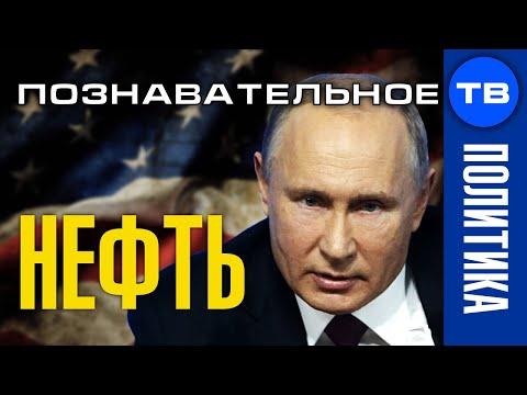 Путин и коронавирус против американской нефти (Познавательное ТВ, Артём Войтенков)