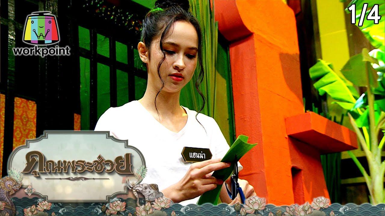 คุณพระช่วย | เรื่องวัยรุ่นเรียนไทย | แฮนน่า โรสเซ็นบรูม , อ๊ะอาย กรณิช | 14 ก.พ. 64 [1/4]