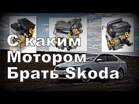 Skoda: Выбираем лучший мотор для Вас. TSI, MPI  (2019)