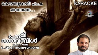 KODANUKODI Karaoke with Lyrics | Holy Bible | Fr Shaji Thumpechirayil | Christian Karaoke Songs