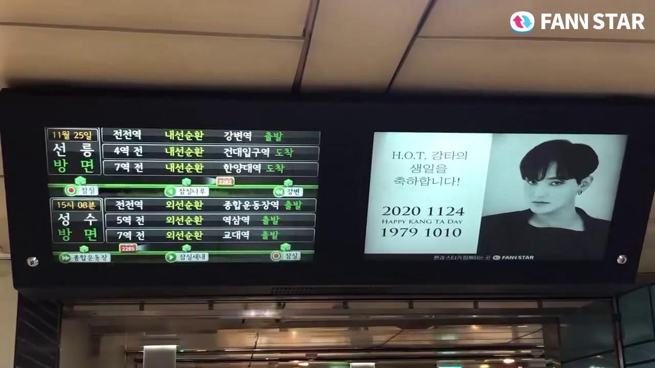 [팬앤스타] 강타, 서울 2호선 지하철 전광판 서포트! 생일 축하해요♥