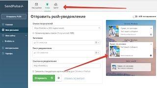 видео Push уведомления для сайта. Что это и сервис для отправки пуш-уведомлений