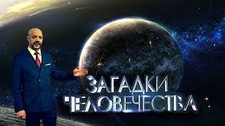 Экспедиции на другие планеты Новые проекты Загадки человечества (28.11.17)