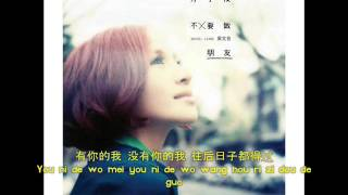 Rachel Liang 梁文音 - 分手後不要做朋友 (Fen Shou Hou Bu Yao Zuo Peng You) COVER