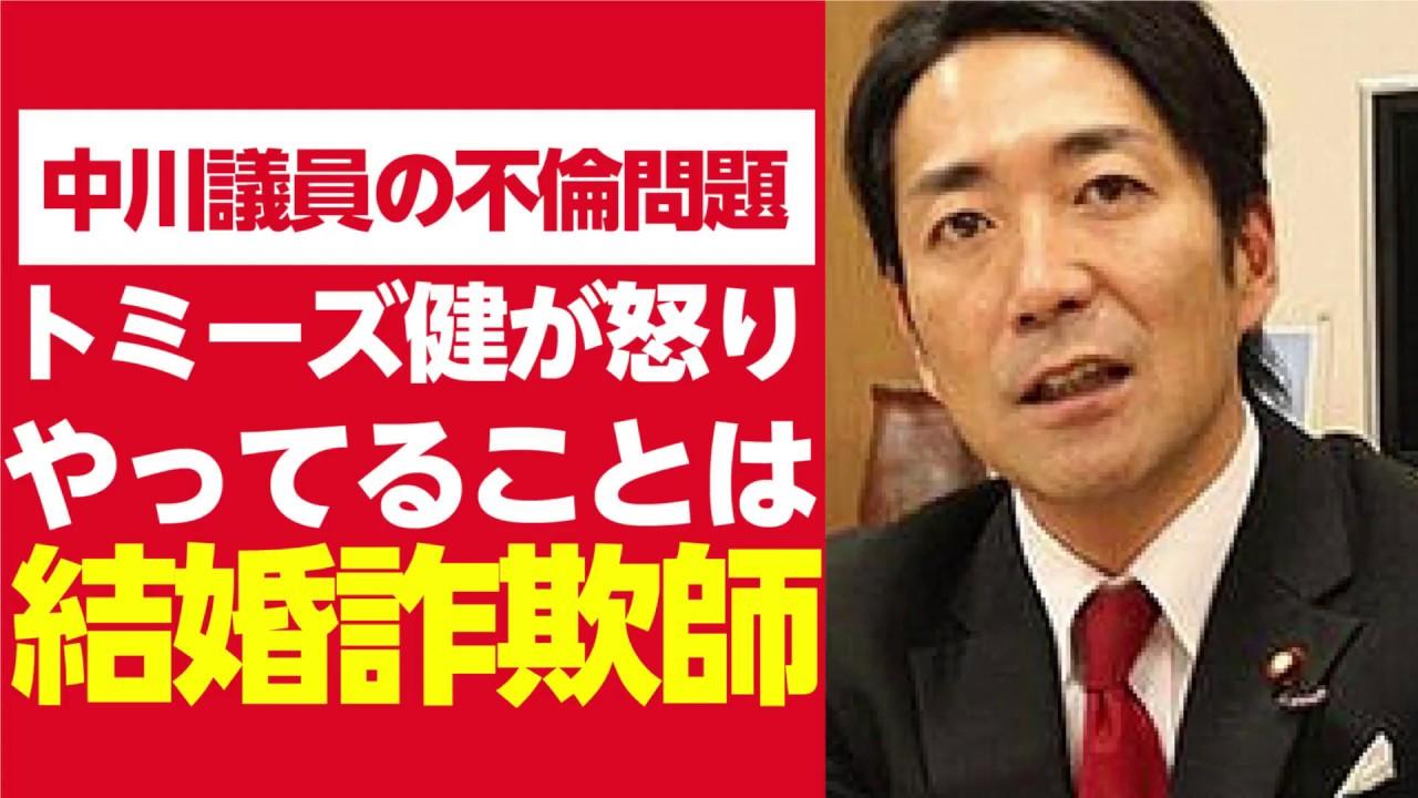 中川俊直議員の不倫問題にトミーズ健が怒り「やってることは結婚詐欺師」