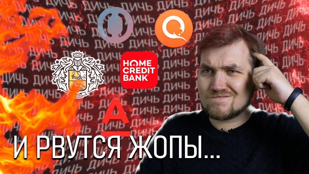 Смешные отзывы с banki.ru. У всех ГОРИТ