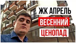 2 квартиры в Сочи по очень низкой цене!(, 2019-04-08T19:30:33.000Z)