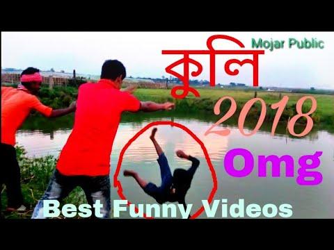 kuli || কুলি|| bangla best funny videos || Mojar Public