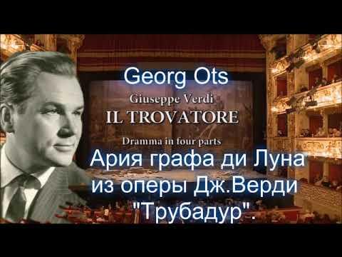 "Георг Отс.   Ария графа ди Луна. Опера Д.Верди ""Трубадур""."