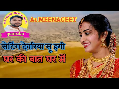 सेटिंग देवरिया सु हगी,घर की बात घर में  latest Meena Geet  harkesh Meena Song  new Meena Song 2019  