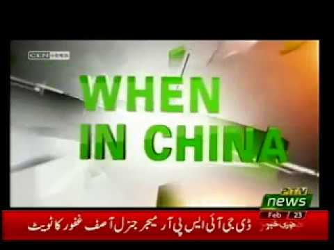 CPEC TIME   23 02 2019