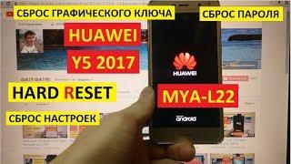 Hard reset Huawei Y5 2017 Сброс настроек MYA L22