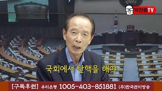 국회는 김경수 사건 연루된 문재인 대통령을 탄핵해야(장…