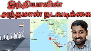 India's Andaman Development | Tamil | Siddhu Mohan