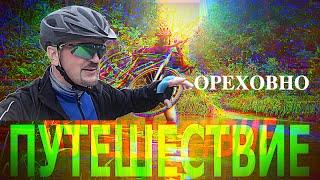 Путешествие в усадьбу Ореховно на велосипеде