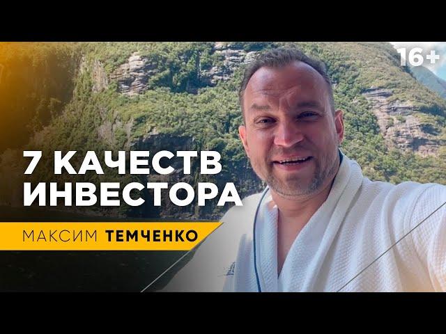 Ключевые КАЧЕСТВА ИНВЕСТОРА. Что делает инвестора успешным? // 16+