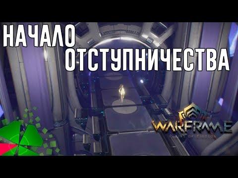 Играю в Warframe №63 (Квест: Начало отступничества)