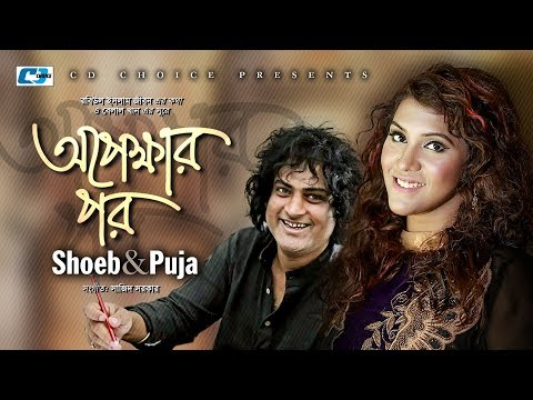 Opekkhar Por | Shoeb | Puja | Sajid Sarker | Official Music Video | Bangla New Song | FULL HD