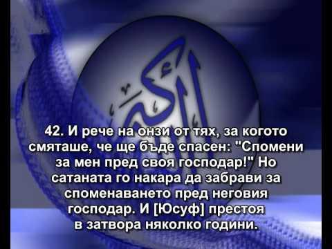 12.СУРА ЮСУФ (ЮСУФ)