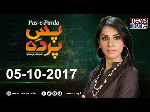 Pas E Parda -05-10-2017-News One Pk