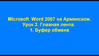 Microsoft Word 2007  на Армянском  Видео уроки 2 1
