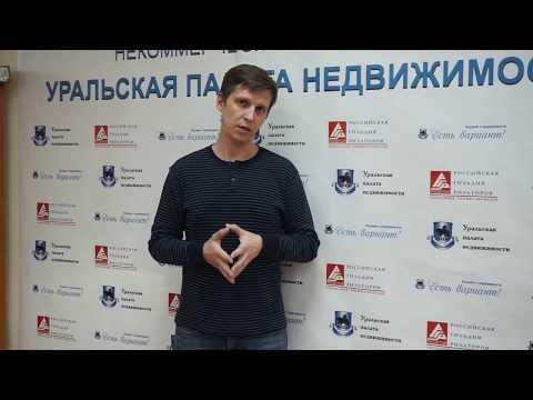 Рынок жилья Екатеринбурга, март 2019