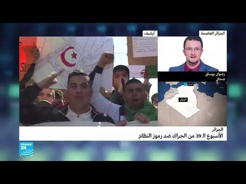 رضوان بوساق: -خروج ملايين الجزائريين للتظاهر في الجمعة 39 من الحراك-  - نشر قبل 1 ساعة