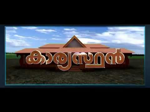 KARYASTHAN OFFICIAL TRAILER DILEEP NEW...