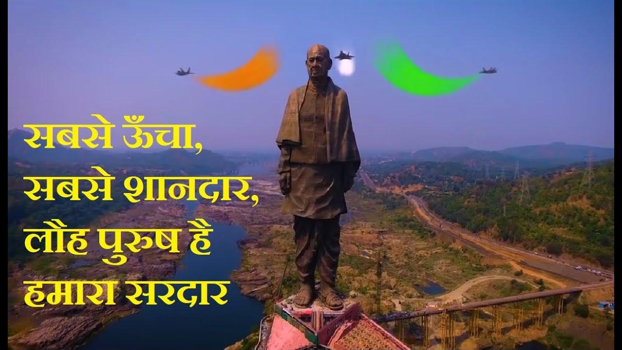 Statue of Unity Song by Sukhwinder Singh | सबसे ऊँचा, सबसे शानदार, लौह पुरुष है हमारा सरदार