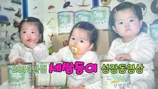 2010년생 세쌍둥이 성장동영상 다시보기^^