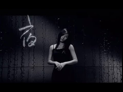蕭亞軒 Elva Hsiao -  夜 ( 官方完整版MV)