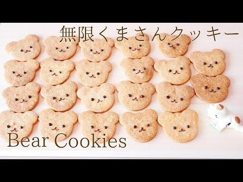かんたん!くまさんクッキーの作り方 インスタ映えする かわいい焼き菓子作ってみた