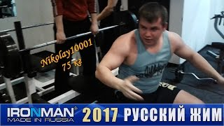 Nikolay10001 75кг, Чемпионат IRONMAN по Русскому жиму 2017