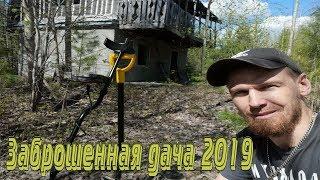 Нижневартовск Брошенные дачи 2019 X Terra 705