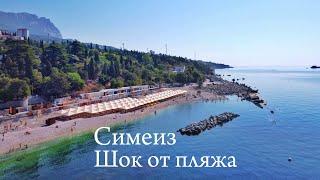 Крым Симеиз Отдыхающие В ШОКЕ от пляжа Отдых на ЩЕБЁНКЕ Цены космос